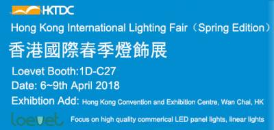 Loevet will attend HK International Lighting Fair in April, 2018